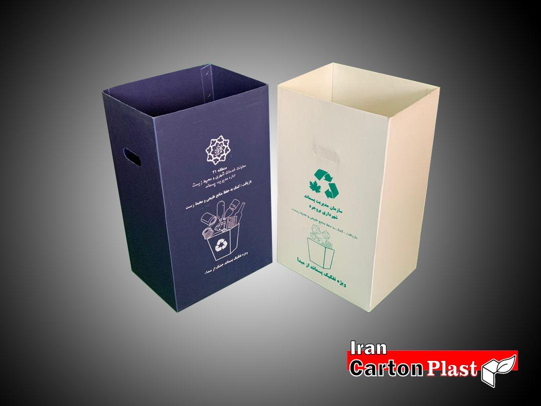 سطل تفکیک زباله