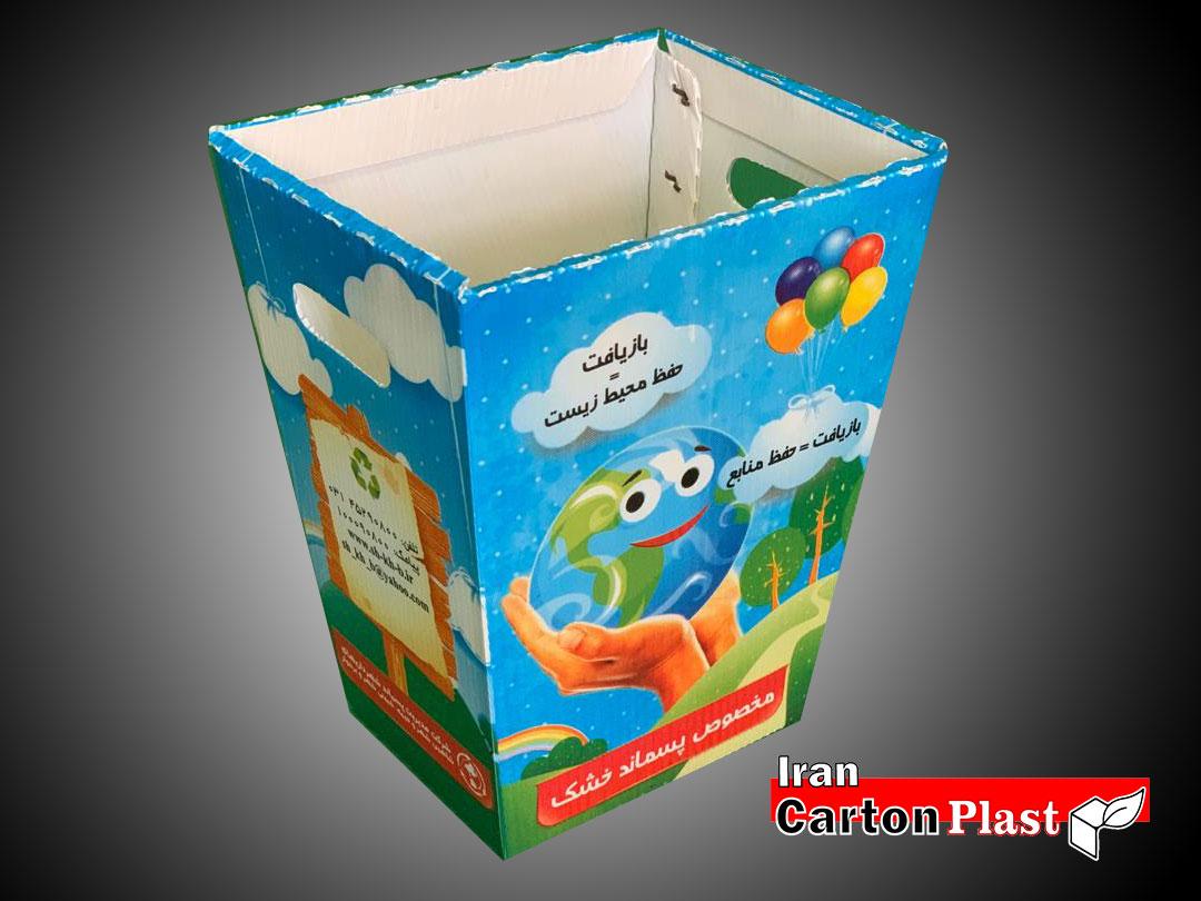 سطل بازیافت پسماندهای خشک
