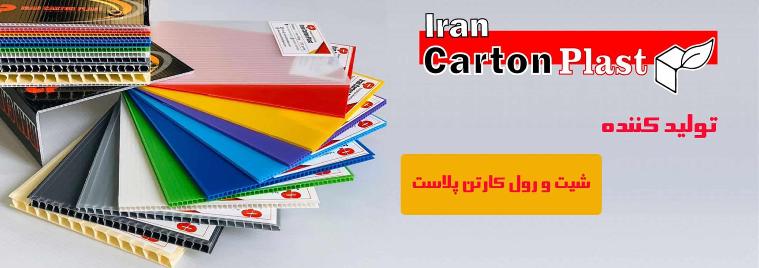 20202 scaled 1 - ایران کارتن پلاست بزرگترین مرجع تولید و فروش کارتن پلاست در ایران