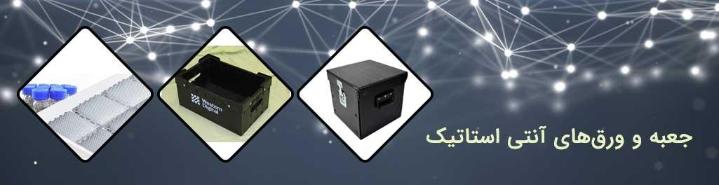 anti static box - تولیدکننده جعبه های آنتی استاتیک و ورقهای پلاستیکی ضد تخلیه الکترواستاتیکی