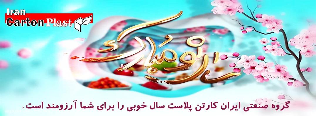 norooz1400 - مرجع خرید و قیمت کارتن پلاست در ایران