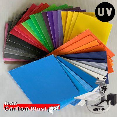 cartonplast print 400x400 - معرفی انواع روش چاپ تک رنگ و 4 رنگ روی شیت کارتن پلاست